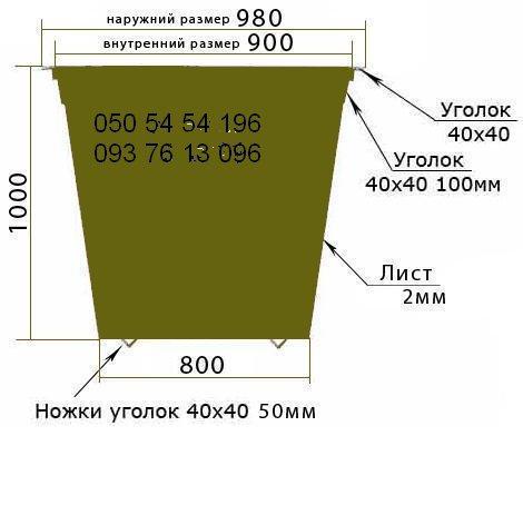 Фото  1 мусорный бак 0,75 1910560