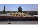 Ремонт кровли мягкой рубероидной Ялта, Севастополь, Балаклава