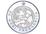 Фото  1 На рубеже тысячелетий мать и дитя монета 5 грн 2001 1879283