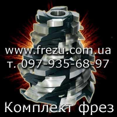Набор фрез для евроокон на фрезерных и четырехсторонних станках. Купить фрезы для изготовления вагонки. www. frezu. com. ua