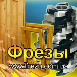 Набор фрез для евроокон на универсальных станках. Купить фрезы для изготовления дверей. www. frezu. com. ua