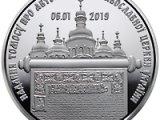Монеты Украины 2019 года