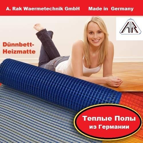 Нагревательный мат FH 2110 площадь обогрева - 1,00 кв. м мощность - 220 Вт, пр-во Германия, гарантия - 20 лет