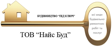 Найс Строй, ООО