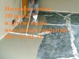 Фото 1 Наливные полы разных видов ( декоративные, окрас, 3д) 328378