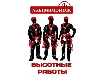 АльпинМонтаж