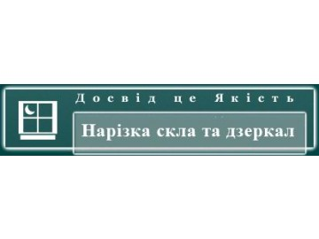 Нарізка скла, дзеркал, склонарізка Львів.