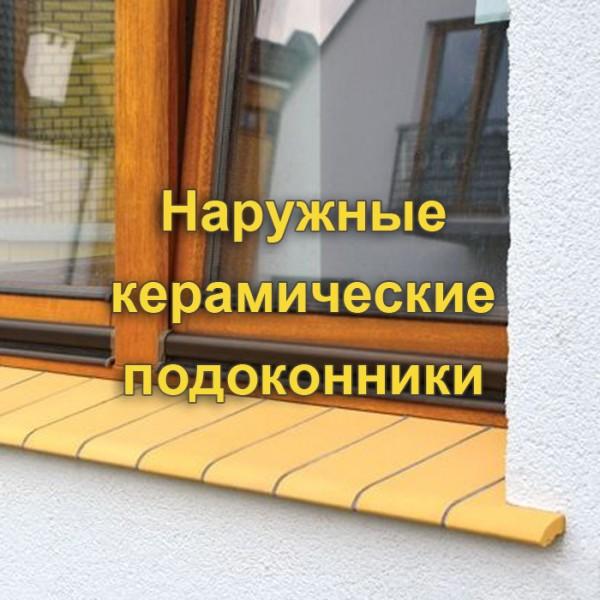 Наружные керамические подоконники: АВС – Klinker, ZCG