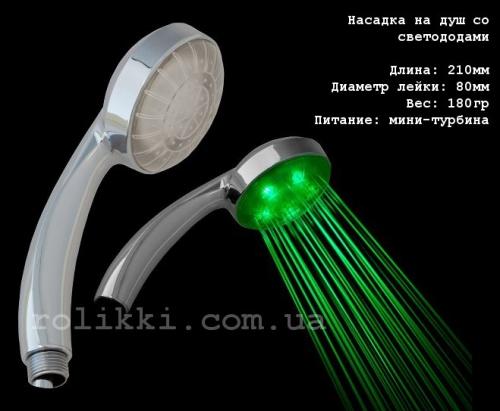 Насадка на душ со светодиодами 210мм