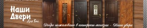 Наши-Двери