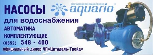 Насос AC 159-160A (с гайками) AC 204-130 AC 254-180 AC 256-180 AC 258-180 AC 324-180 AC 326-180 AC 328-180