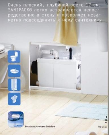 Насос-измельчитель SANIPACK, SFA Франция. Подключение: подвесной унитаз, умывальник, душ, биде. Гарантия 2 года.