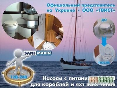 Насосы SANIMARIN (SFA) Франция - самые бесшумные насосы для кораблей и яхт.