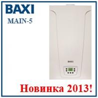 Настенный газовый котел Baxi Main 5 24 Fi