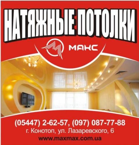 Натяжные потолки Матовые Сатиновые Глянцевые г. Конотоп. фирма МАКС