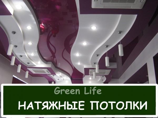 Натяжные потолки прекрасного качества от фирмы ВARISOL по самым доступным ценам. Сайт:greenlife. ucoz. ua 7 978-704-79-21