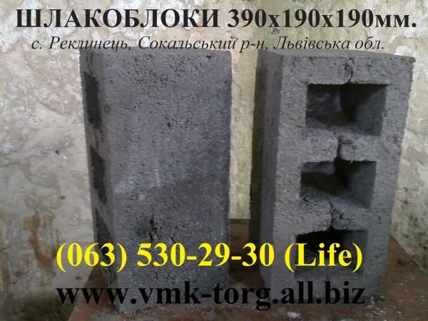 Недорогі блоки Доставка в с. Стриганка, с. Тишиця за домовленістю або самовивіз із с. Реклинець Сокальського р-ну
