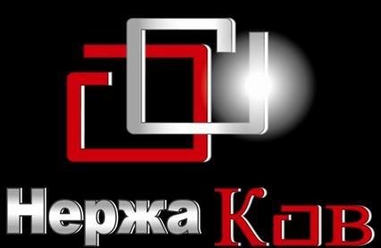 НержаКов