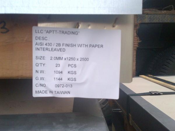 нержавеющий металлопрокат технический 430 12Х17 2,0*1000*2000 2В