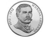 Фото  1 Николай Лысенко монета 2 гривны 2002 композитор 1879311