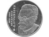 Фото  1 Николай Стражеско монета 2 грн 2006 1973127