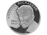 Фото  1 Николай Василенко монета 2 грн 2006 1973126