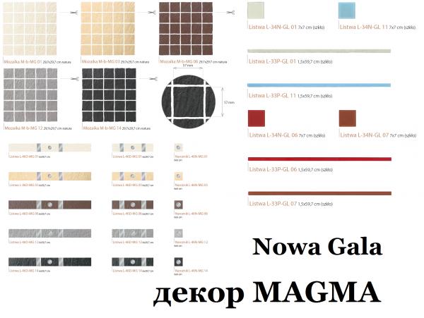 Nowa Gala декор MAGMA
