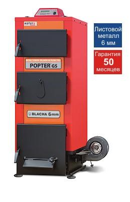 НОВИНКА!Котел с верхним сжиганием. Popter GS 48кВт. Звоните сейчас.