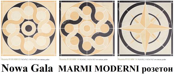 Nowa Gala декор MARMI MODERNI розетон от 3000 грн