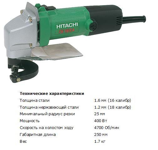 Ножницы для резки листового металла HITACHI CE16SA (400Вт, 1.6мм, 1.7кг)