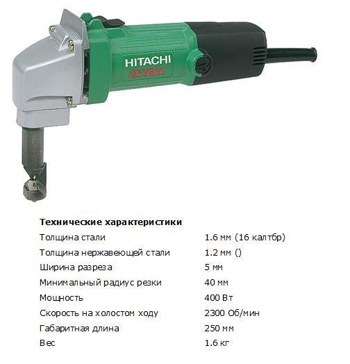 Ножницы по металлу вырубные HITACHI CN16SA (400Вт, 1,6мм, 1.6кг)