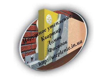 Наружное утепление стен фасадов квартир, домов и зданий в Киеве