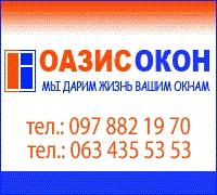 ОАЗИС ОКОН пластиковые окна в Киеве и области