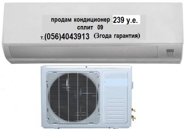 ПРОДАМ кондиционер сплит настенный 09 = 2180грн 3 года гарантии Без установки, посоветую монтажников