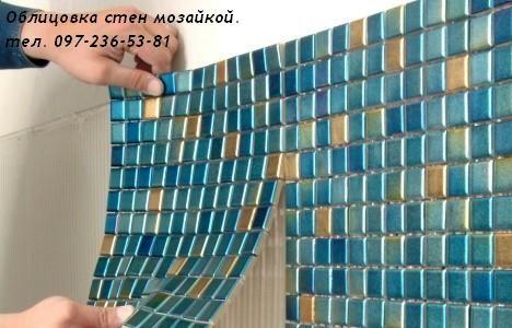 Облицовка стен мозайкой от