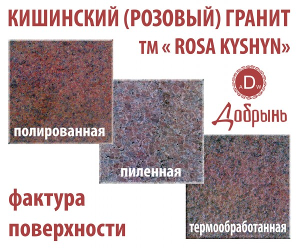 Облицовочная гранитная плитка. Кишинский гранит. Толщина 50 мм