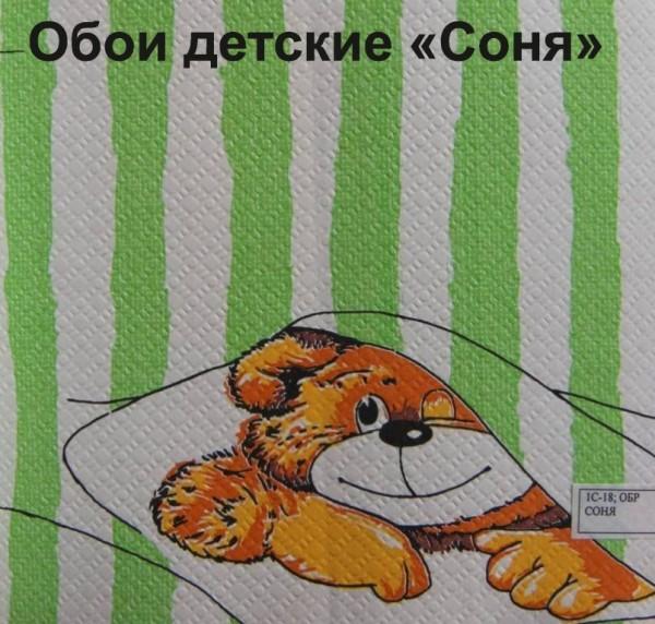 Обои бумажные (Россия) детские
