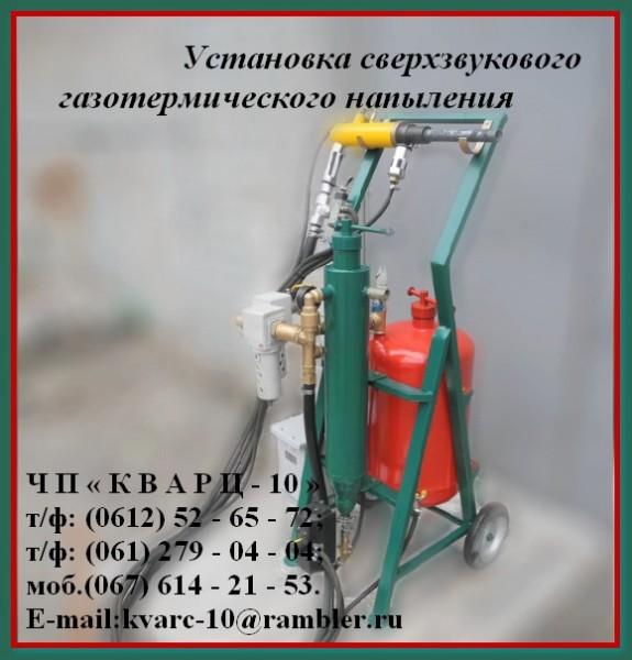 Оборудование газотермического напыления. Нанесение покрытий- методом сверхзвукового газопламенного напыления.