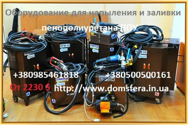 Оборудование ППУ, установки для пенополиуретана ППУ от 2230 у. е