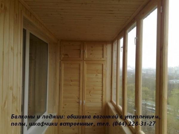Обшивка балкона, лоджии вагонкой с утеплением