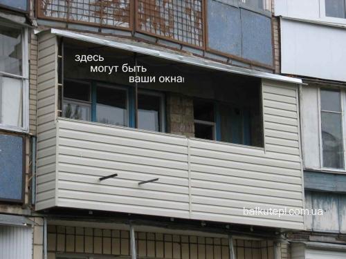 Обшивка балкона наружная сайдингом. Работа материал дост авка.