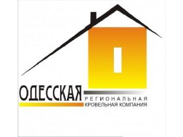 Одесская региональная кровельная компания