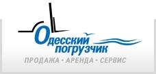 Одесский погрузчик