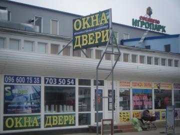 Стеко Одесса
