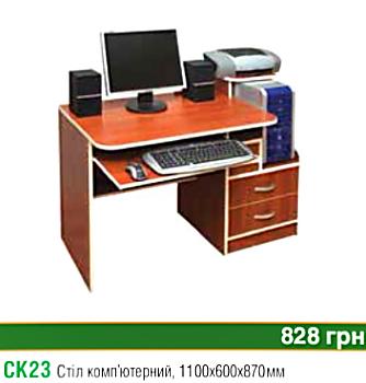 Офісні меблі. Компютерний стіл Web: www. room. lviv. ua