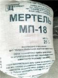 Огнеупоры. Мертель МП-18 (огнеупорная сухая кладочная смесь)