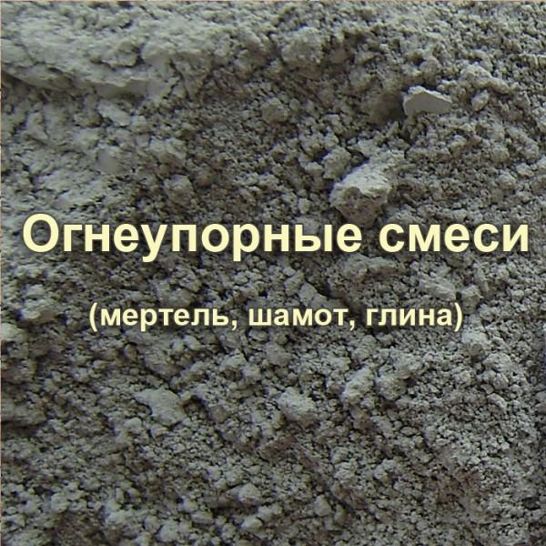 Огнеупорные смеси: мертель, шамот, глина