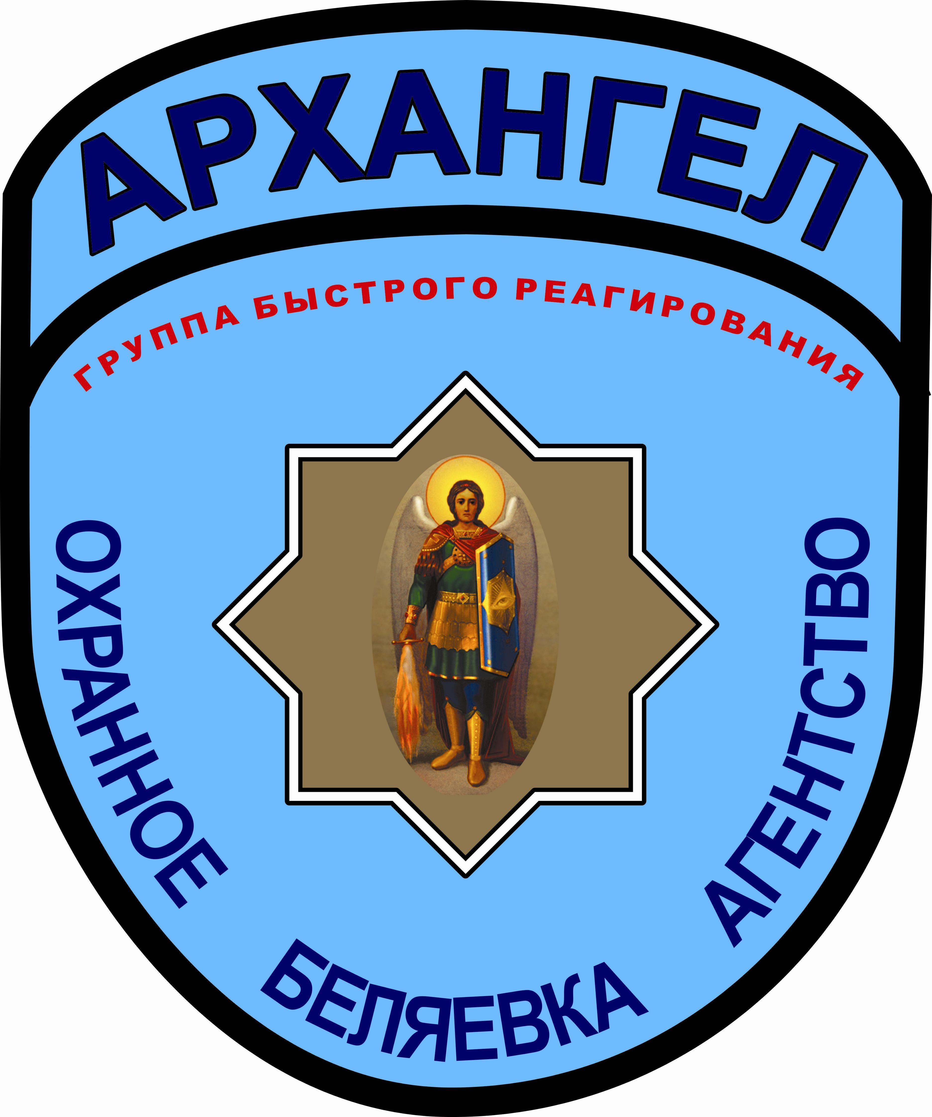 Охранное агентство АРХАНГЕЛ