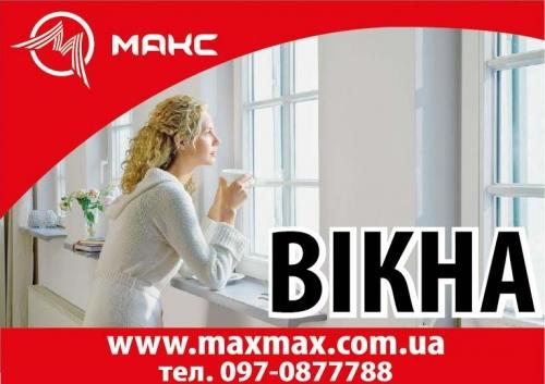 Окна алюминиевые Двери алюминиевые Выбор цвета и конфигураций Наличный и без наличный расчёт (НДС) фирма МАКС
