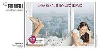 Окна , балконы, лоджии . Балконы под ключ Rehau Openteck Гарантия качества 5 лет,